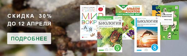 Скидка 30% на всю учебную литературу по биологии, экологии и окружающему миру.