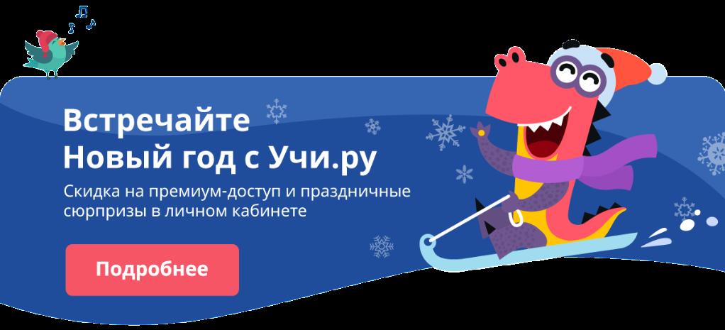 Встречайте Новый год с  Учи.ру