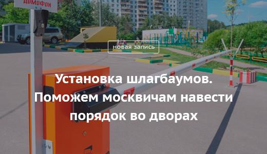 Установка шлагбаумов. Поможем москвичам навести порядок во дворах