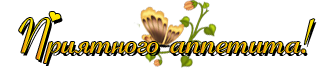 бабочка (324x80, 17Kb)
