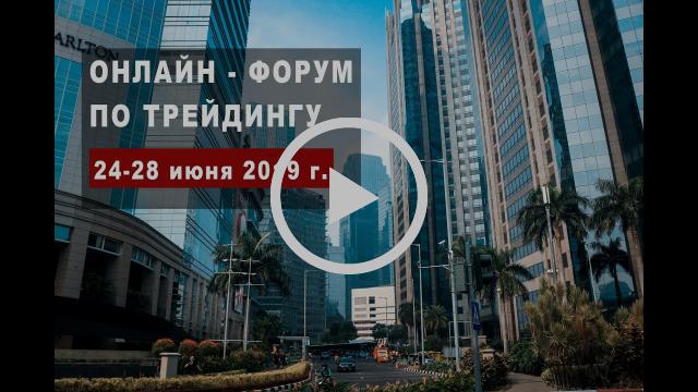 """МЕГА СОБЫТИЕ - """"ФОРУМ ТРЕЙДЕРОВ"""". В онлайне, доступ свободный. 5 дней, 15 спикеров."""