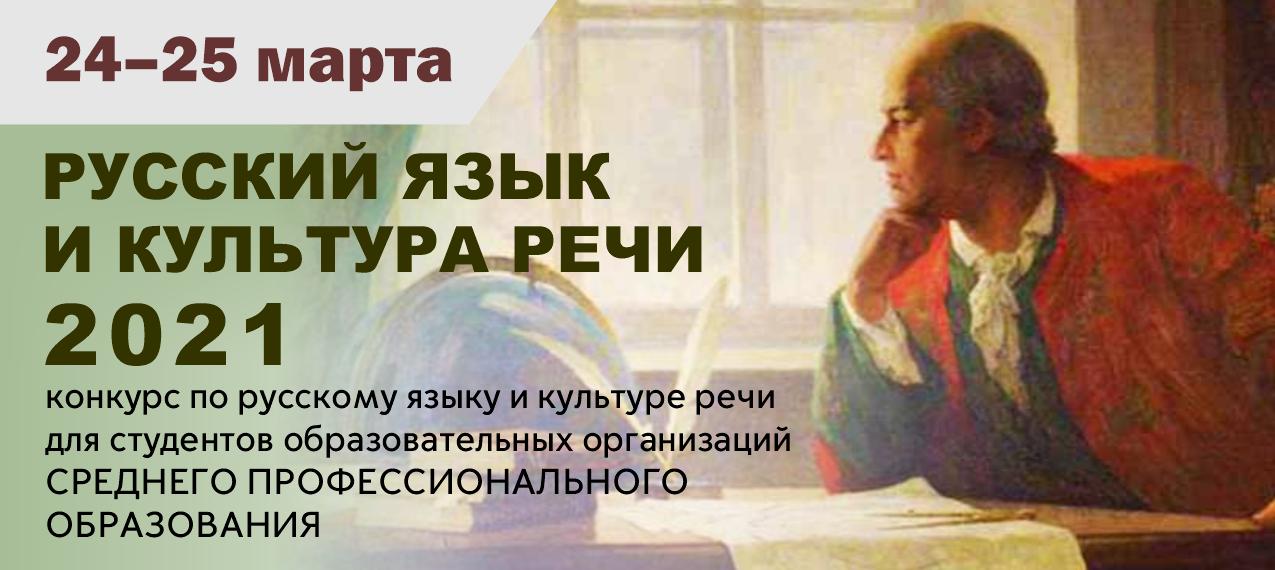 Русский язык и культура речи 2021