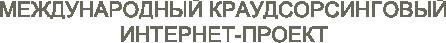 Международный краудсорсинговый интернет-проект