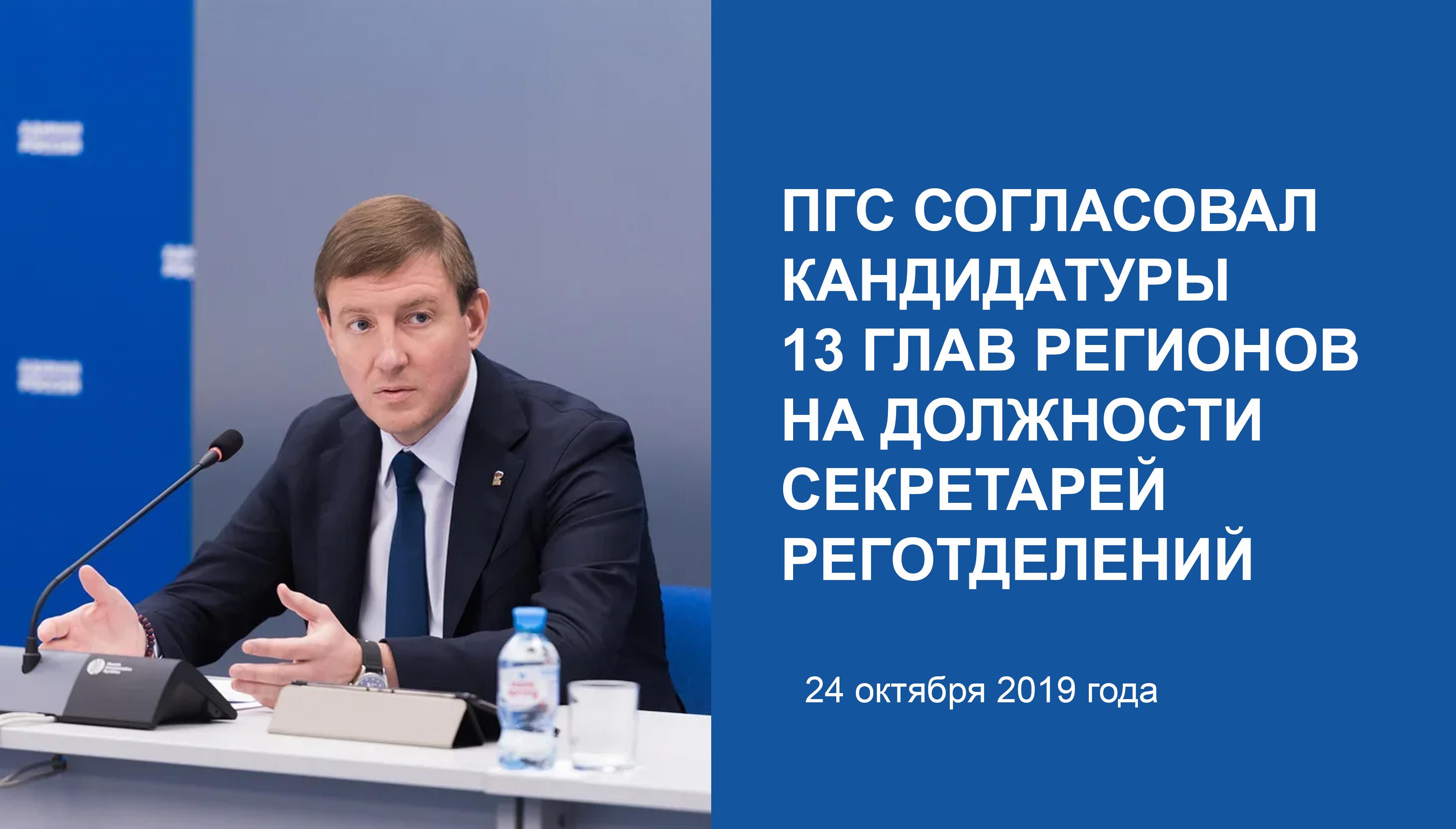 ПГС согласовал кандидатуры 13 глав регионов на должности секретарей реготделений
