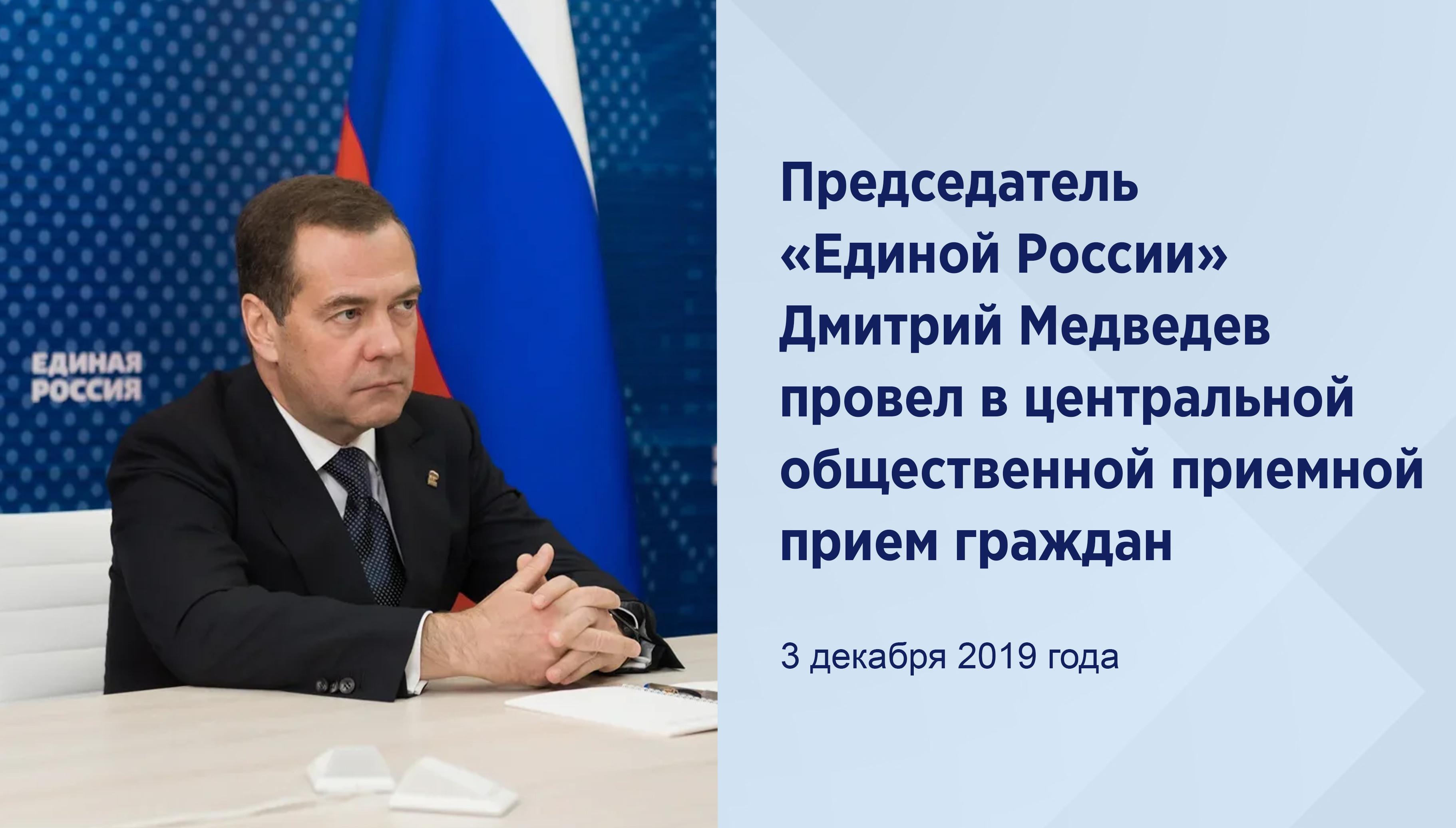 Медведев дал ряд поручений по итогам приема граждан