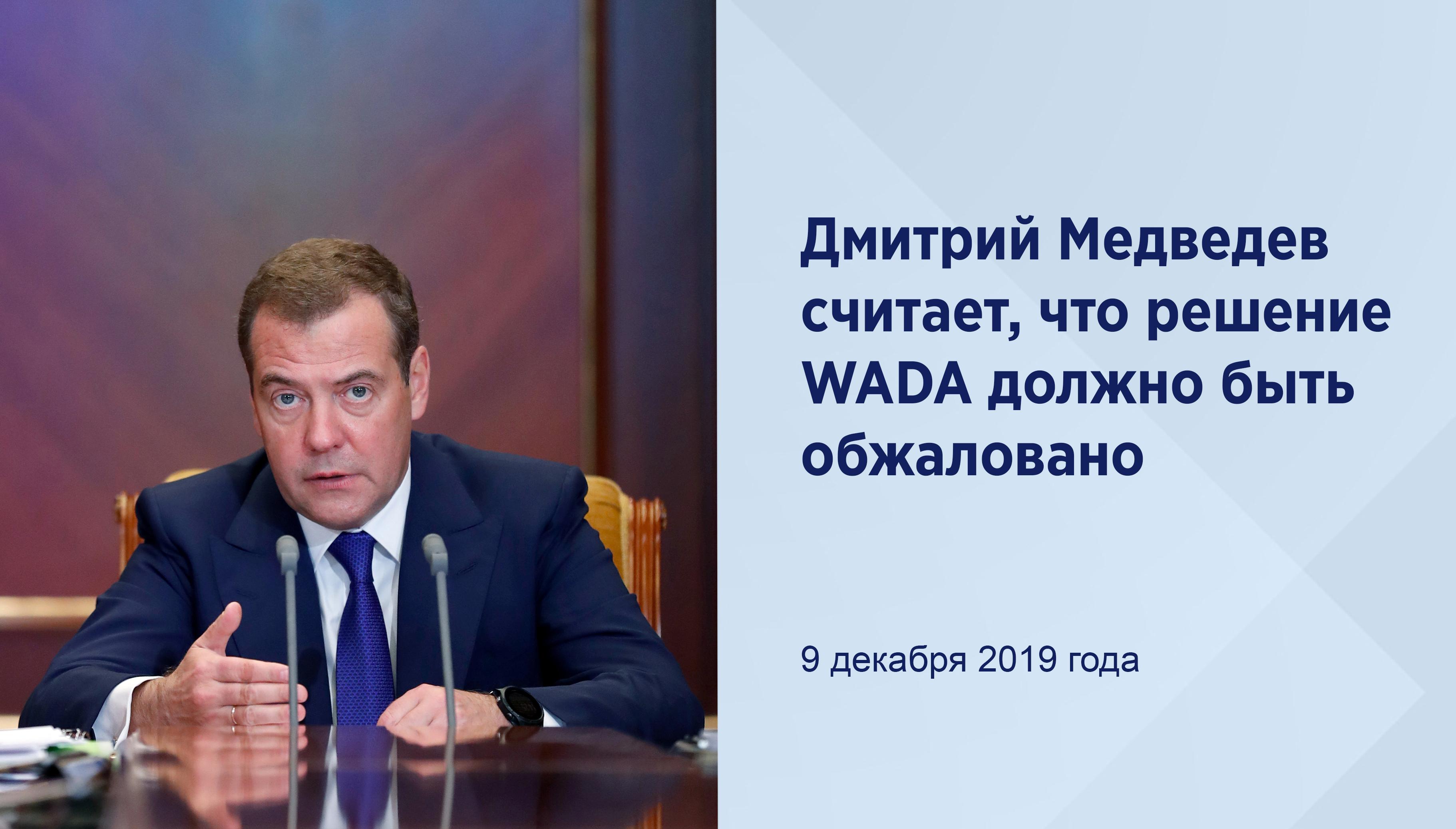 Медведев считает, что решение WADA должно быть обжаловано