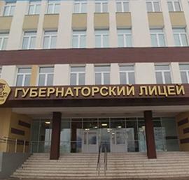 В Ульяновске открылся губернаторский лицей, построенный в рамках партпроекта «Единой России»
