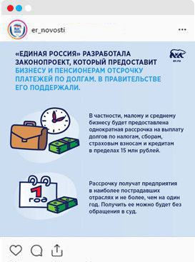 «Единая Россия» разработала законопроект, который предоставит бизнесу и пенсионерам отсрочку платежей по долгам