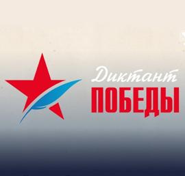 «Единая Россия» проведет Всероссийскую акцию «Диктант Победы» в сентябре