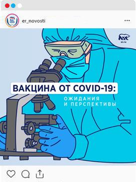 Вакцина от COVID-19: ожидания и перспективы
