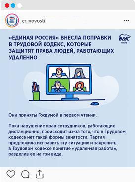 Госдума приняла в первом чтении поправки в Трудовой кодекс, инициированные «Единой Россией»