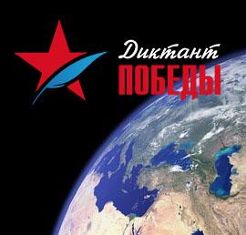 Тесты на знание истории Великой Отечественной войны прошли уже более ста пятидесяти тысяч человек