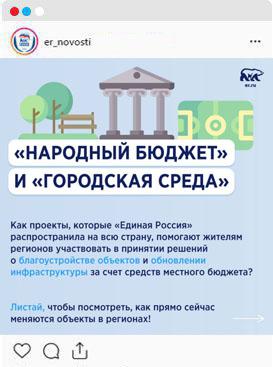 «Народный бюджет» и «Городская среда»