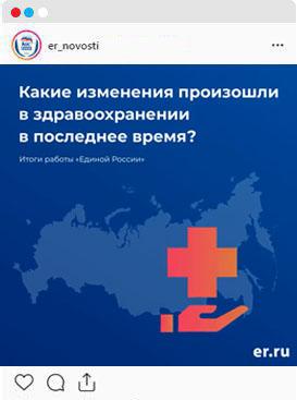 Что важного происходит в сфере здравоохранения в последнее время?