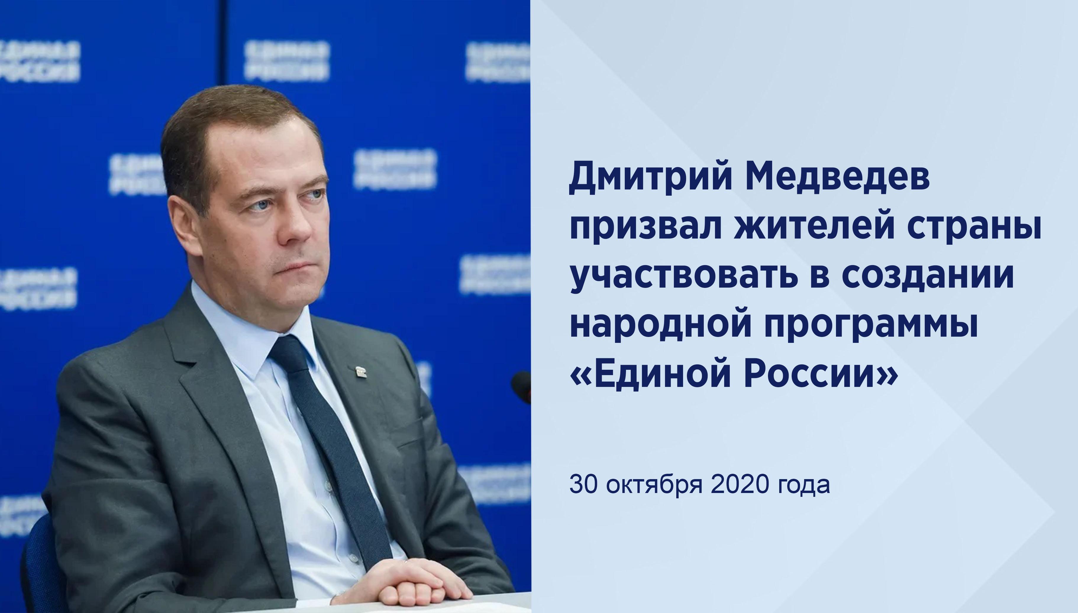 Дмитрий Медведев призвал жителей страны участвовать в создании народной программы «Единой России»