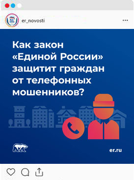Как закон «Единой России» защитит граждан от телефонных мошенников?