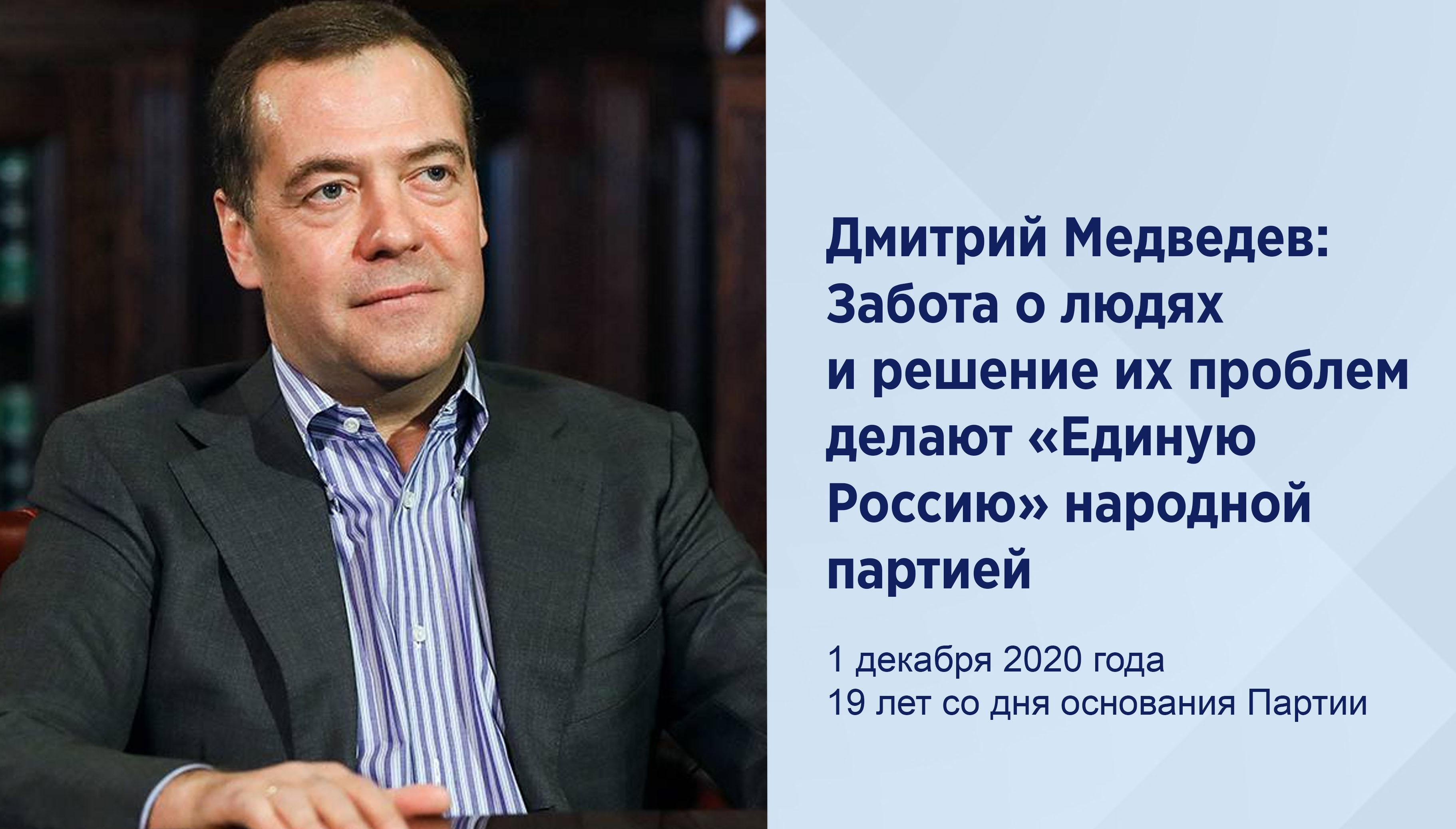 Дмитрий Медведев: Забота о людях и решение их проблем делают «Единую Россию» народной партией
