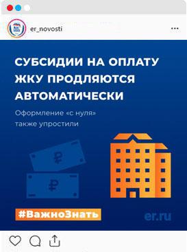 Субсидии на оплату ЖКУ продляются автоматически
