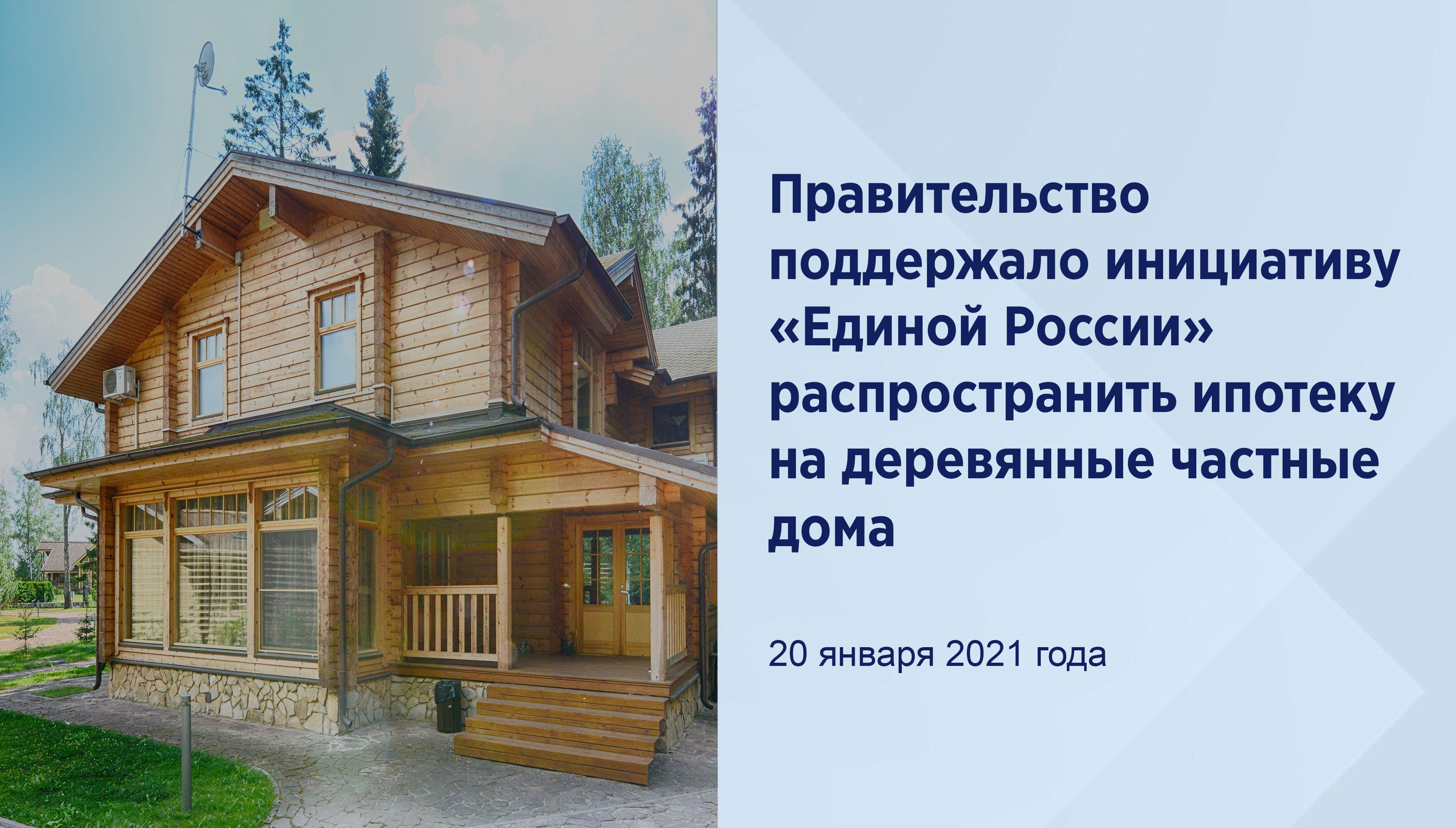 https://er.ru/activity/news/pravitelstvo-podderzhalo-iniciativu-edinoj-rossii-rasprostranit-ipoteku-na-derevyannye-chastnye-doma