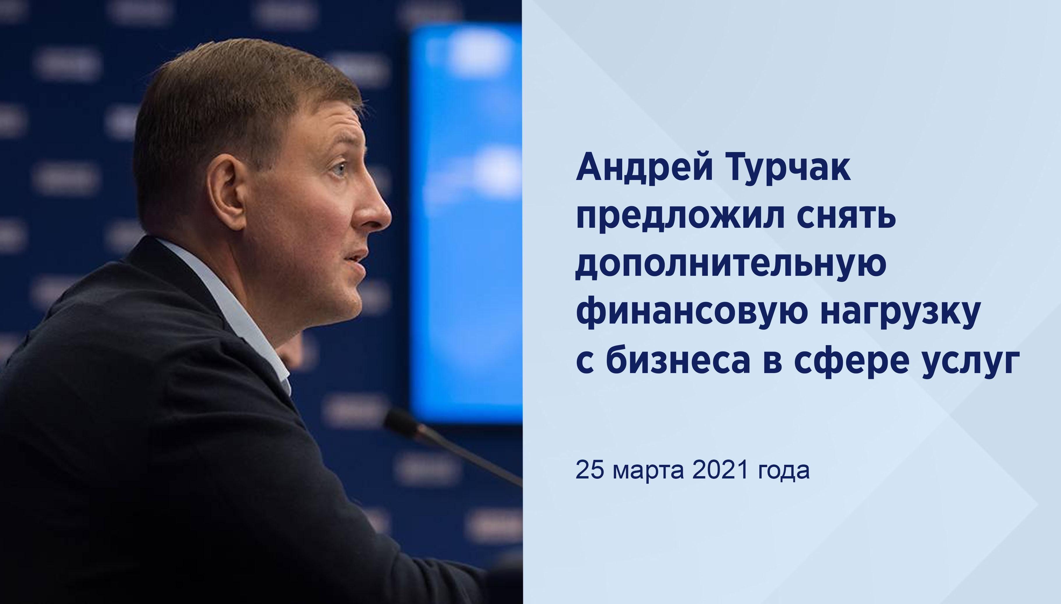 Андрей Турчак предложил снять дополнительную финансовую нагрузку с бизнеса в сфере услуг