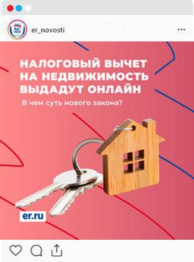 Налоговый вычет нанедвижимость выдадут онлайн. В чём суть нового закона?