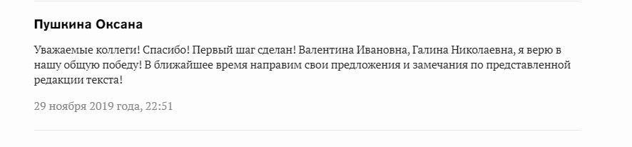 https://proxy.imgsmail.ru/?email=mihail.malahov.56%40mail.ru&e=1575461184&flags=0&h=8e6zxDpTRc0TFN3wRFaGFw&url173=Z28uY2l0aXplbmdvLm9yZy9ycy85MDctT0RZLTA1MS9pbWFnZXMvU0ZlZF9QdXNoa2luYS5qcGc~&is_https=1