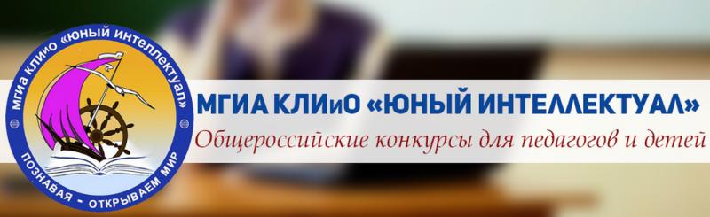 МГИА КЛИиО Юный Интеллектуал