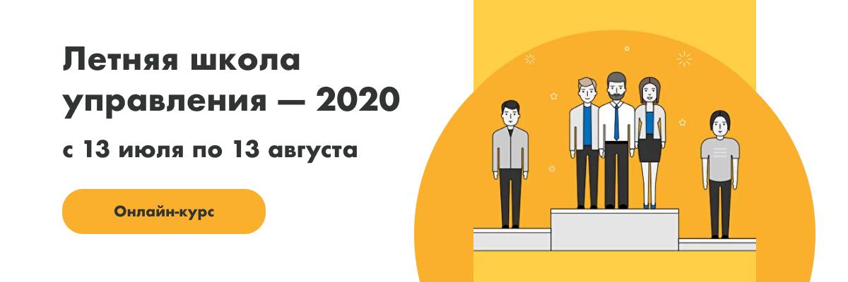 Онлайн-курс. Летняя школа управления — 2020