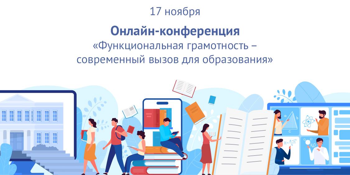 Онлайн-конференция «Функциональная грамотность»