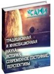 traditsionnaya-i-innovatsionnaya-nauka