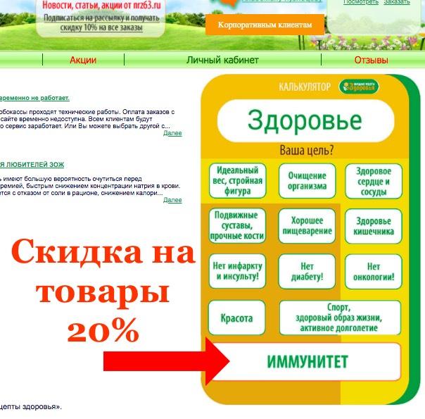 Skidka_20