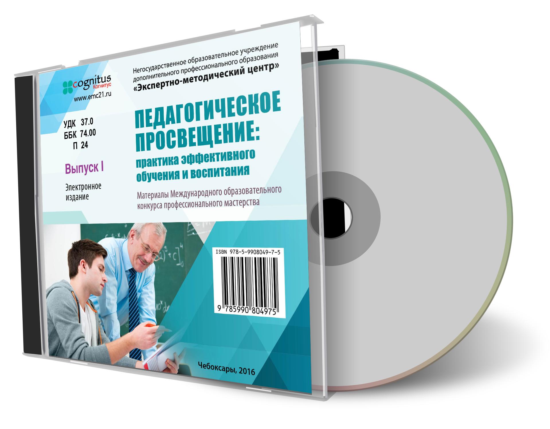 CD2 Render