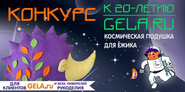 Конкурс к 20-летию GELA.ru!