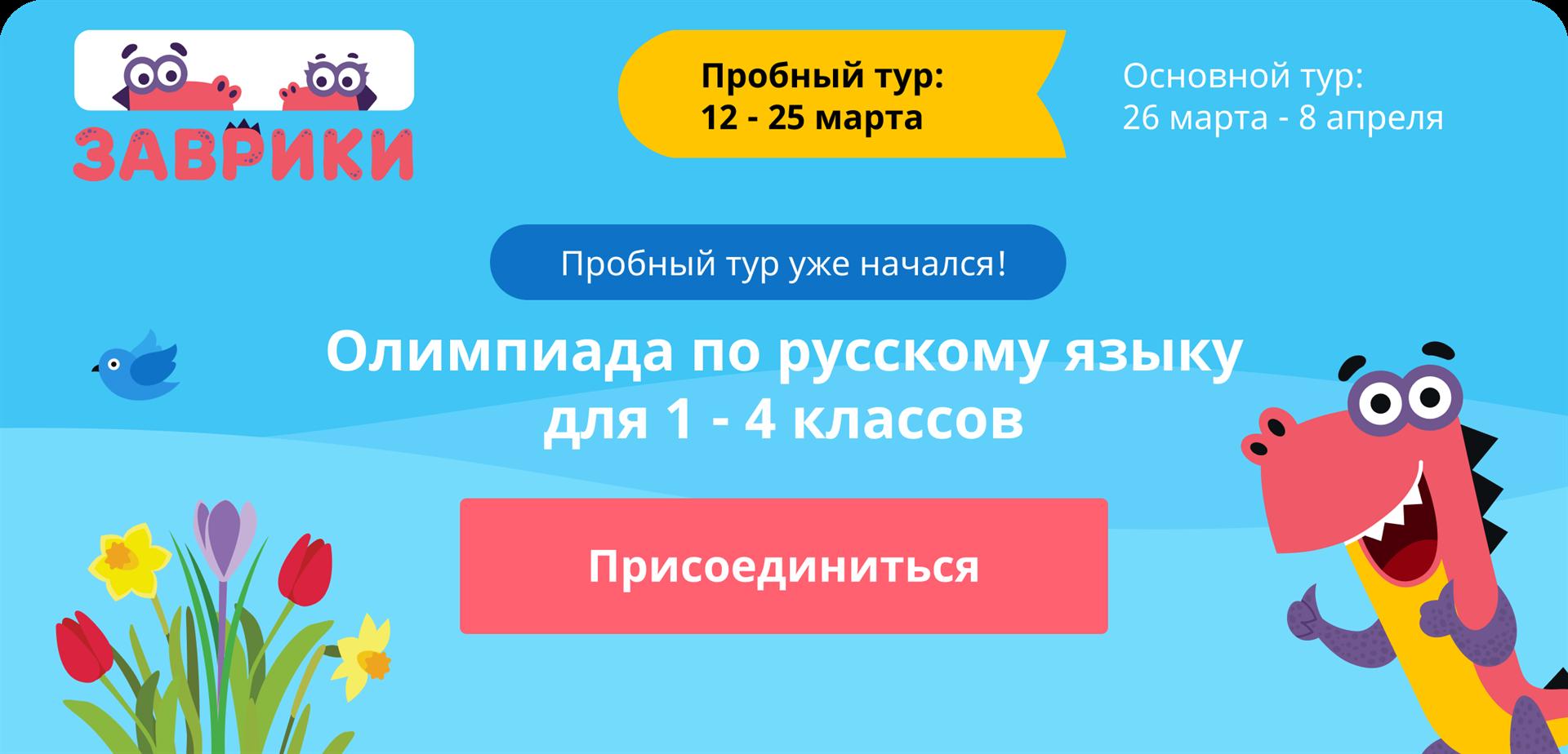 Олимпиада по русскому языку для 1-4 классов «Заврики»
