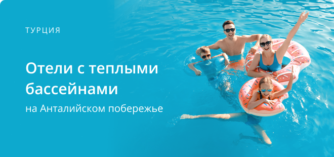 Отели с теплыми бассейнами в Турции