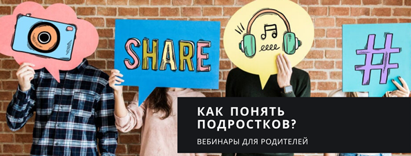 kak_ponyat_podrostkov_banner3