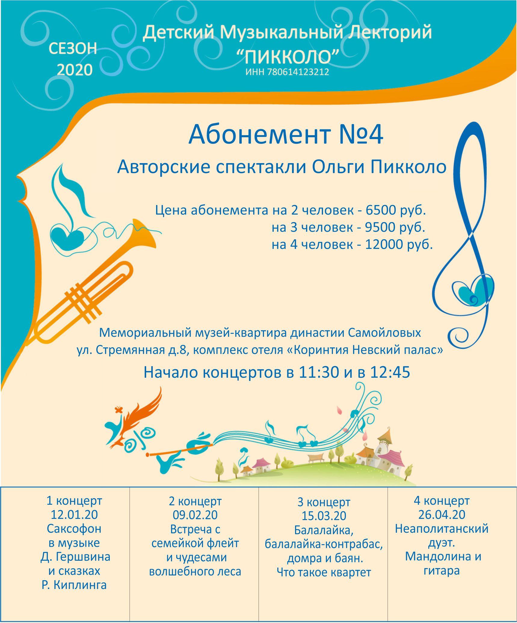Абонемент4-1