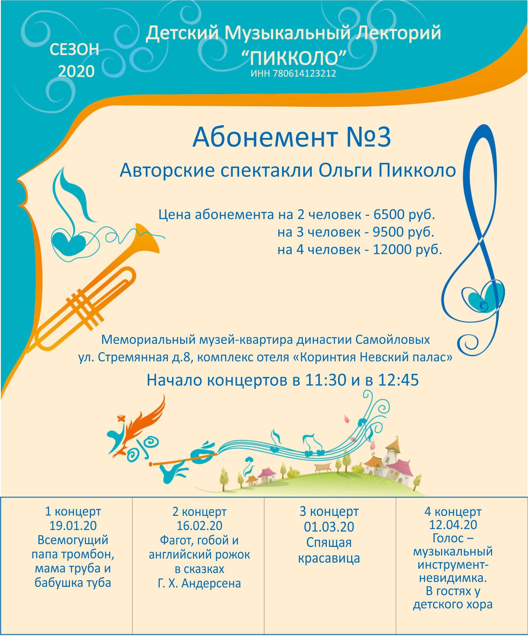 Абонемент3-1