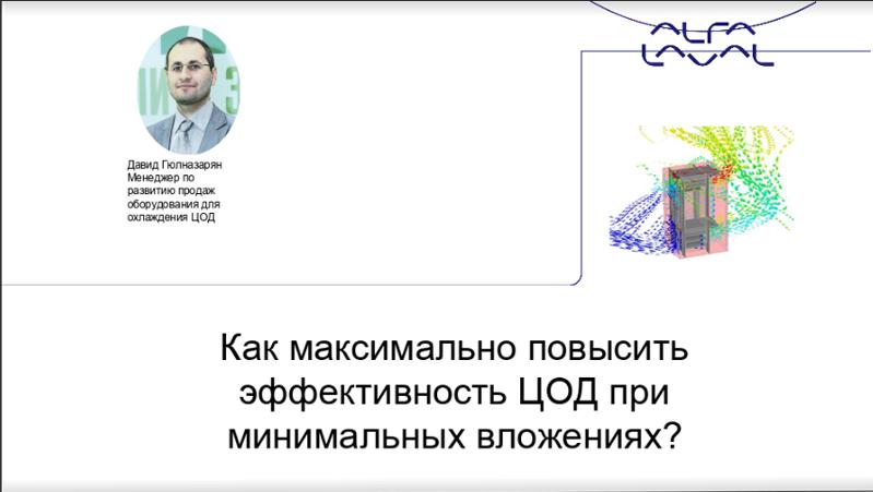 Презентация 2