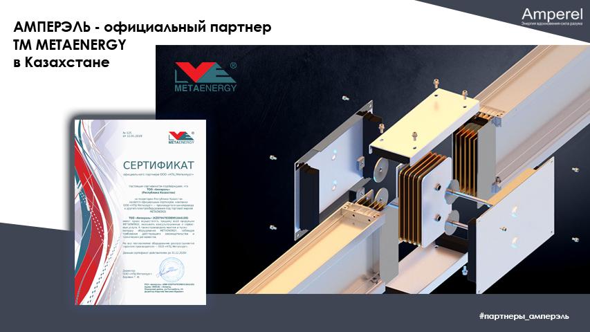 АМПЕРЭЛЬ - официальный партнер ТМ METAENERGY в Казахстане
