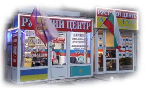 Русский Центр Бургас
