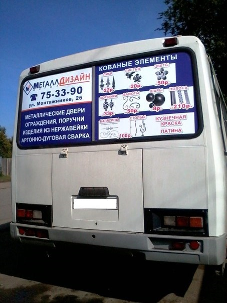 zadniy_bus