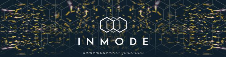 Inmode - Эстетические решения
