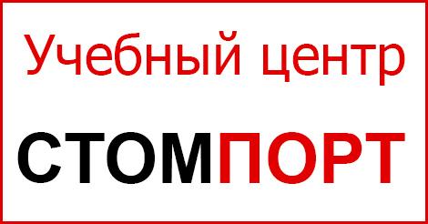 Учебный центр СТОМПОРТ