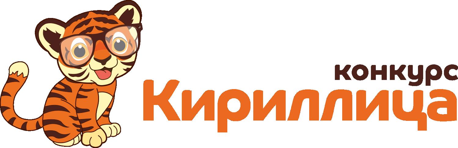 """Конкурс """"Кириллица - 2019"""""""