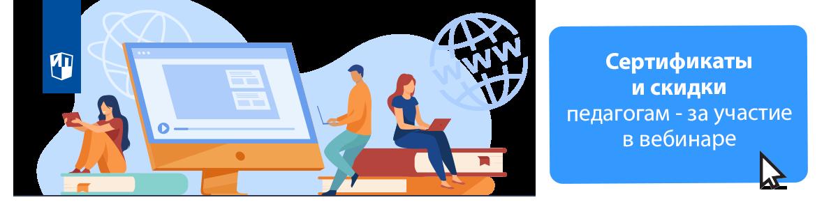 Скидка для участников вебинаров