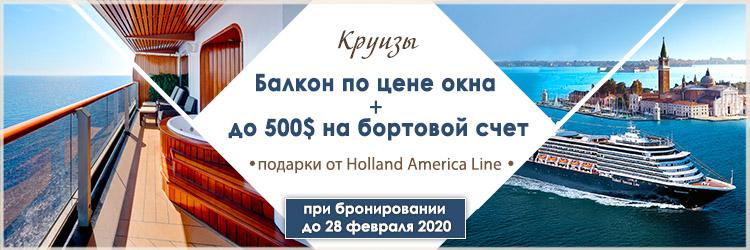CruiseLuxe и Карлсон Туризм: Балкон по цене окна и подарки от Holland America Line при бронировании круизов до 28 февраля 2020!