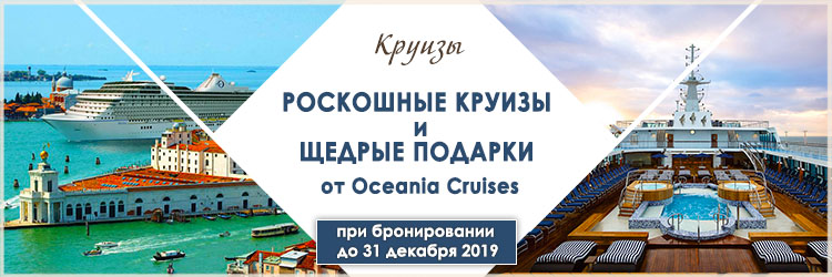 CruiseLuxe и Карлсон Туризм: Роскошные круизы и щедрые подарки от Oceania Cruises при бронировании до 31 декабря!