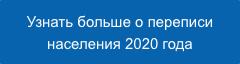 Узнать больше о переписи населения 2020 года