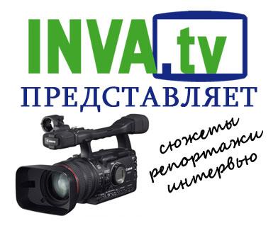 Инва.тв представляет